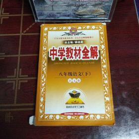 金星教育系列丛书·中学教材全解:8年级语文(下)(语文版)
