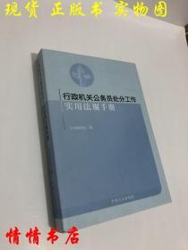 行政机关公务员处分工作实用法规手册