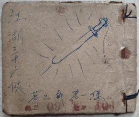 民国25年上海五福书局, 江湖三十六侠 (第三部第1集)1本