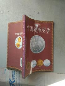 中国硬币图录(最新版)
