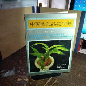 中国名兰品花宝鉴