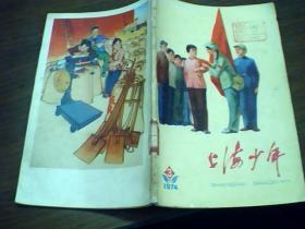上海少年(1974年3期)