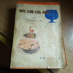 菜谱选编<上册>