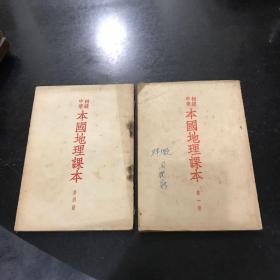 初级中学本国地理课本 第一册 第四册 2本合售1953年印刷出版