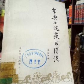 古典小说艺术琐谈( 一版一印 仅印3500册)正版现货馆藏