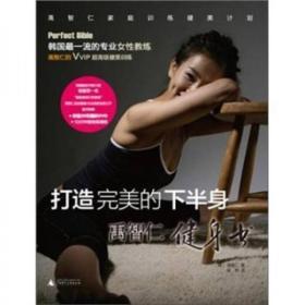 """打造完美的下半身:""""健身教练们的教练""""禹智仁""""完美系列健身书"""""""