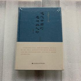 近代中国的思潮与人物(修订版)
