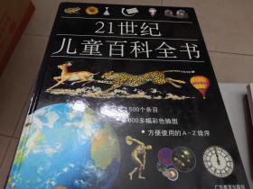 21世纪儿童百科全书(精装)