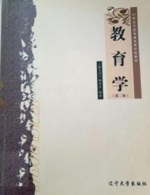 教育学【第3版】