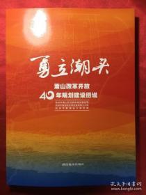 萧山改革开放40年规划建设图说
