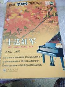 钢琴零起步演奏系列:十送红军(含光盘一张)【8开】