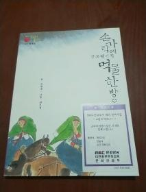 韩文图书 有精美插图 145页