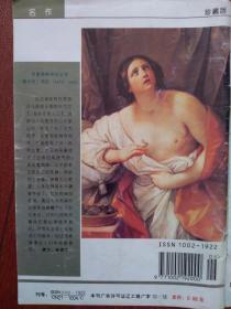 彩铜版美术插页珍藏版意大利名画列尼《克里奥帕特拉之死》,(单张)