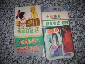 故事书【7本合售】详情看图