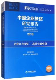 送书签uq-9787509661772-中国企业扶贫研究报告(2018)