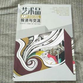 艺术品投资与交流2013年7月刊
