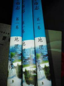 西宁市志  地理志