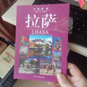 中国西藏 拉萨