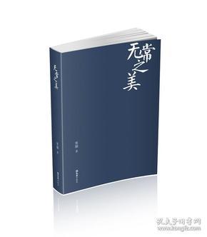 新书--无常之美