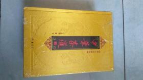 中华茶道(1.2.3.4全四册)