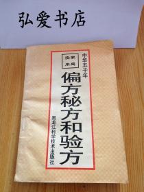 中华五千年家庭实用偏方秘方和验方            1998年一版一印仅5千册