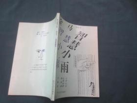 金马智慧小雨 漫画本