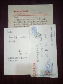 少年儿童出版社著名儿童插画家沈苑苑的信札2页、贺卡1张,带原实寄封