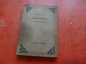 史地小丛书——秦汉政治制度(1936年初版 )