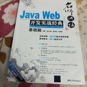 Java Web开发实战经典(基础篇)