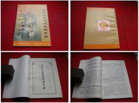 《国学启蒙教育说明手册》,32开集体著,福建1998出版,6083号,图书