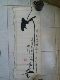 赵绪成书法(大竹字卖家保真)