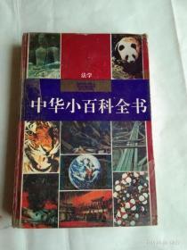 法学  中华小百科全书