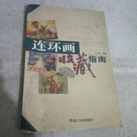 连环画收藏指南