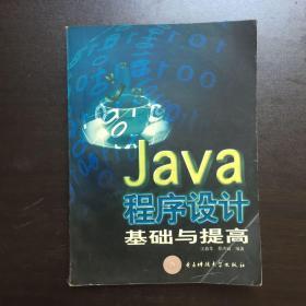Java程序设计基础与提高
