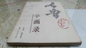令狐彪 整理校勘·陕西人民美术出版社 ·《石鲁学画录 》·插页图4·图版16页·1985·一版一印·仅印5500