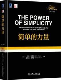 简单的力量(英文版)/杰克·特劳特 史蒂夫·里夫金 定位经典丛书 金融 经济管理书籍 市场营销 经典教材书籍
