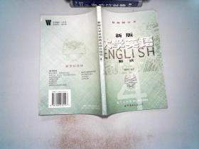 新版《大学英语精读》综合指导