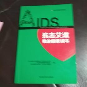 抗击艾滋我的健康读本