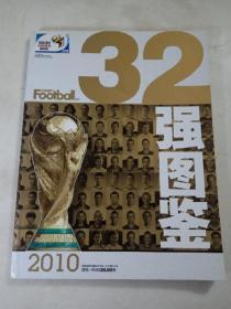 足球周刊 2006世界杯 32强图鉴