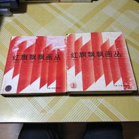 红旗飘飘画丛(上下全,精装本24开精美插图连环画)