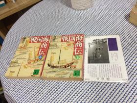 2本合售:  日文原版   戦国海商伝   上 下  全二册
