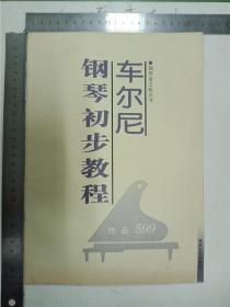车尔尼钢琴初步教程  : 作品599&237D400792J657.411(521)