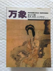 万象杂志 第七卷 第9期 (2005年9月)x22