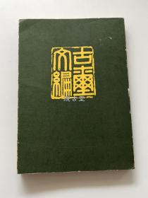 古玺文编   罗福颐主编  文物出版社   1981年 初版初印