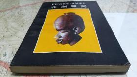 张荣生 编译·上海人民美术出版社·《非洲雕刻》·1986·一版一印·仅印1800·附图40页123幅图