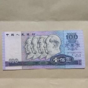第四套人民币 90版 100元(12)