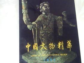 中国文物精华 1992