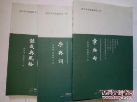 蒋氏中学国文三种:《章与句》、《字与词》、《体裁与风格》三册一套全(16开)