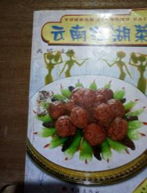 云南江湖菜