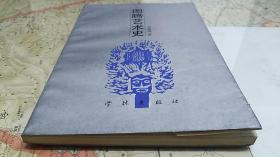 岑家梧 著·学林出版社 ·《图腾艺术史》